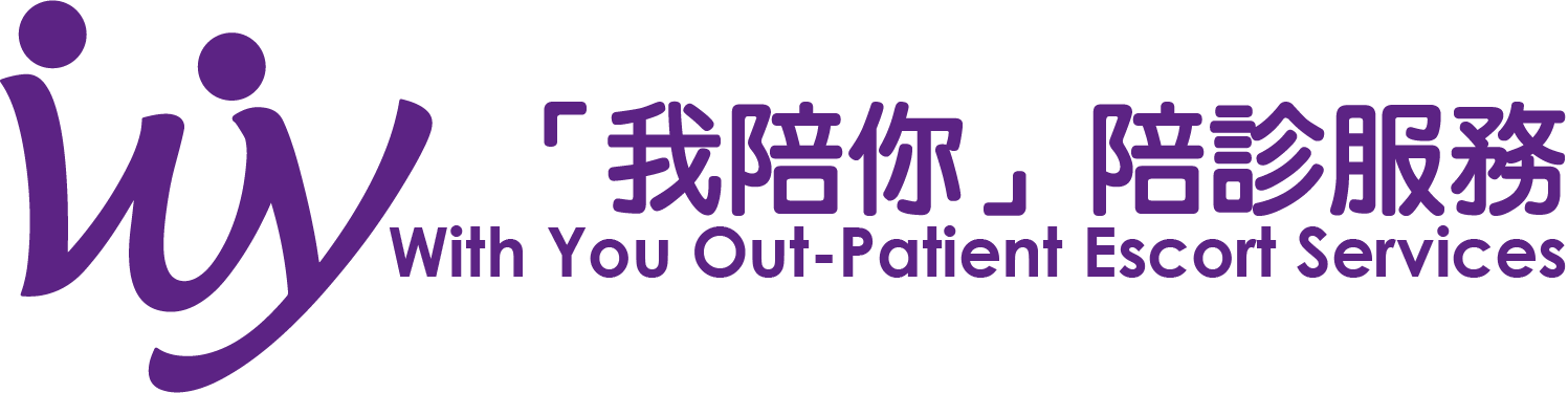 「我陪你」陪診服務 With You Out-Patient Escort Services